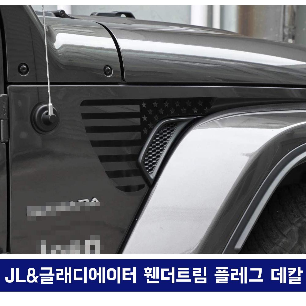 JL랭글러/JT글래디에이터